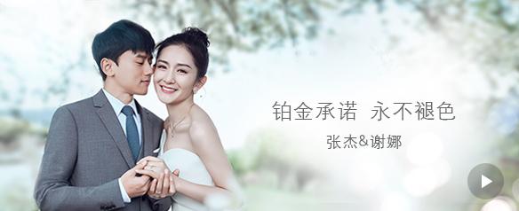 国际铂金协会最新代言人张杰&谢娜丨唯美大片花絮