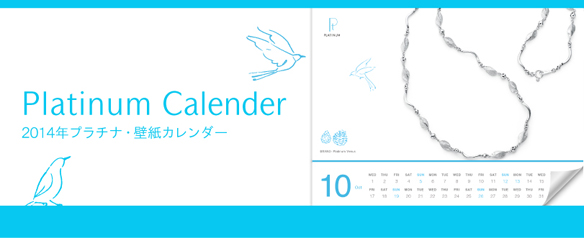 プラチナ・壁紙カレンダー